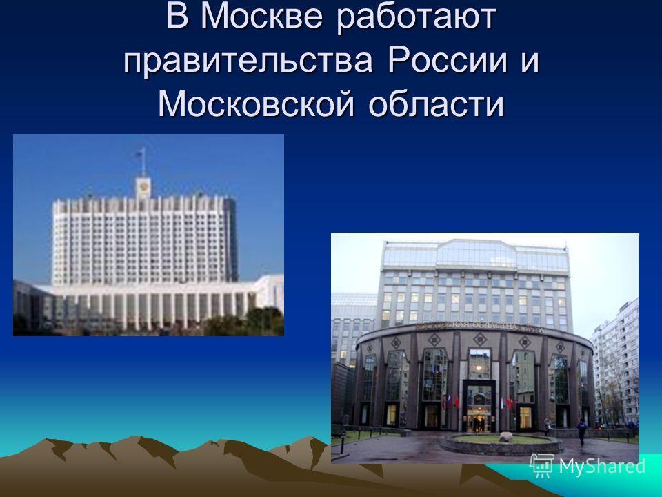 В Москве работают правительства России и Московской области