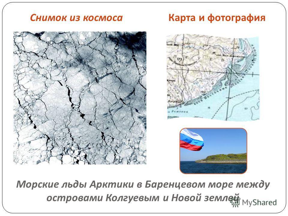 Морские льды Арктики в Баренцевом море между островами Колгуевым и Новой землей Снимок из космосаКарта и фотография