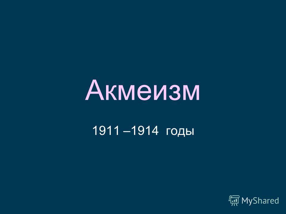 Акмеизм 1911 –1914 годы