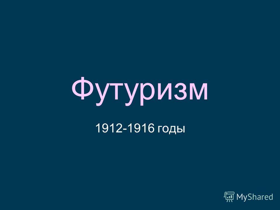 Футуризм 1912-1916 годы