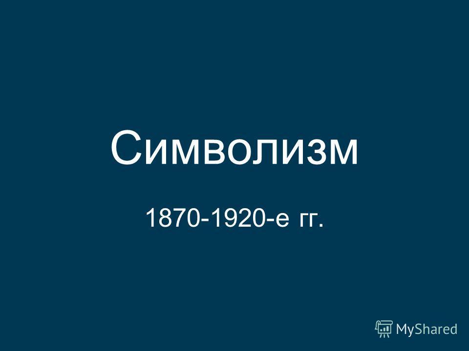 Символизм 1870-1920-е гг.
