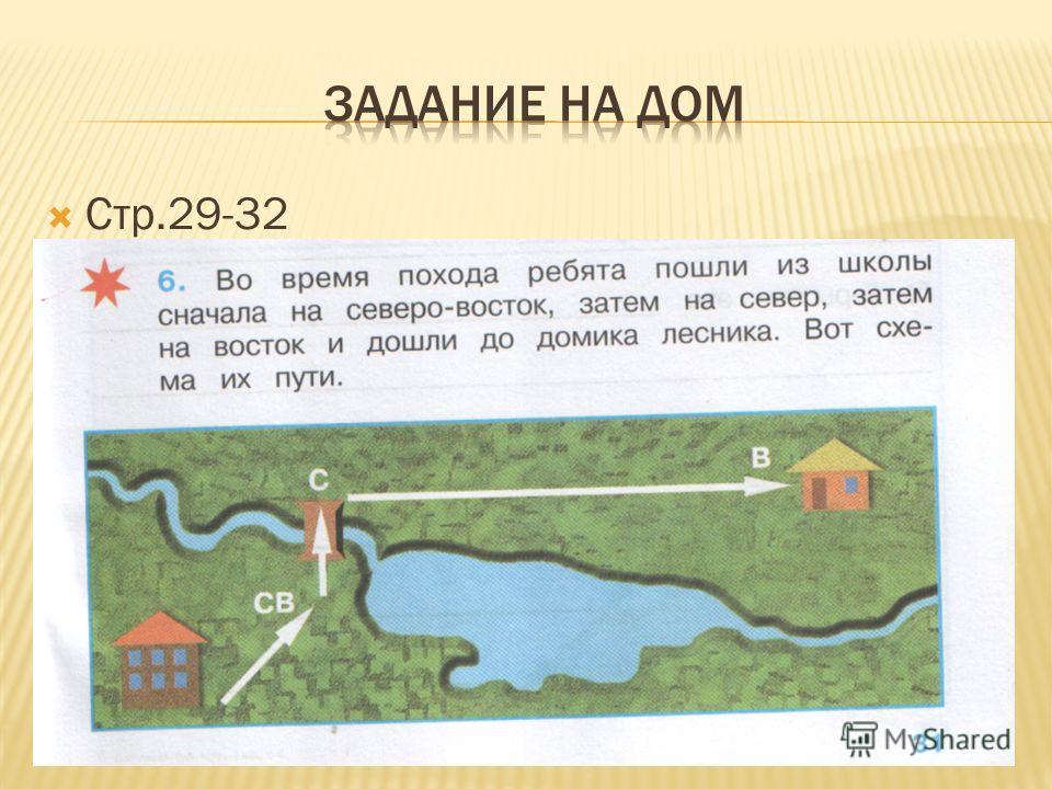 Стр.29-32