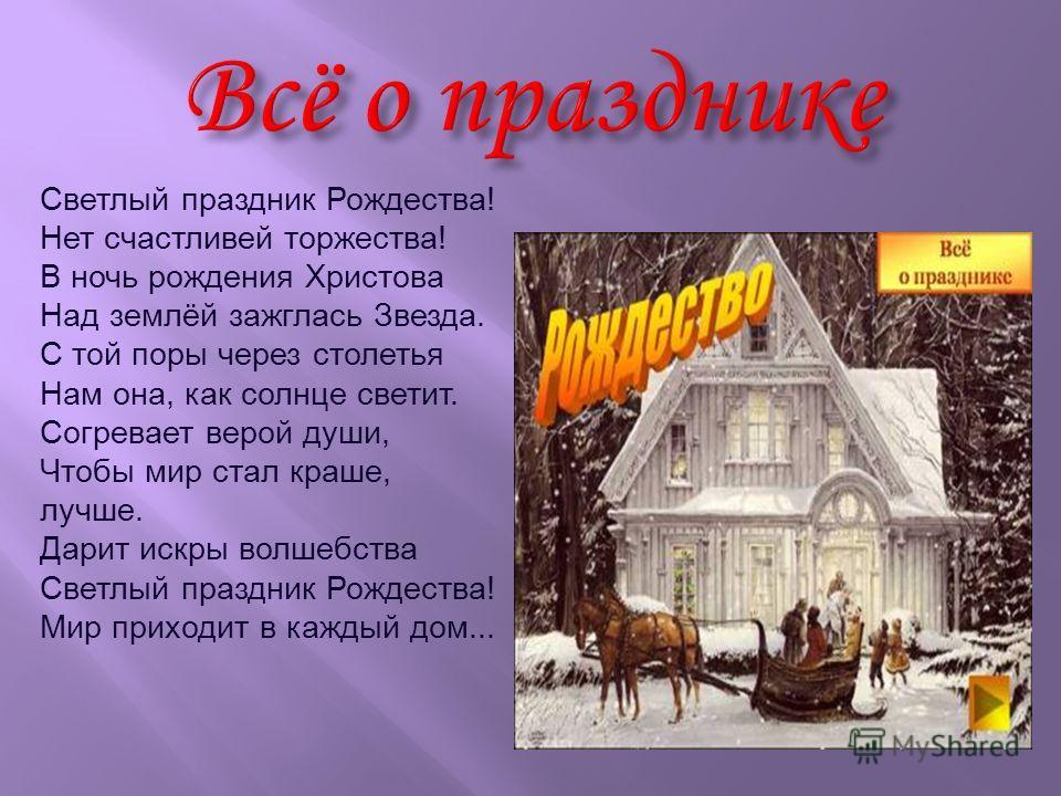 Рождество светлый праздник поздравления