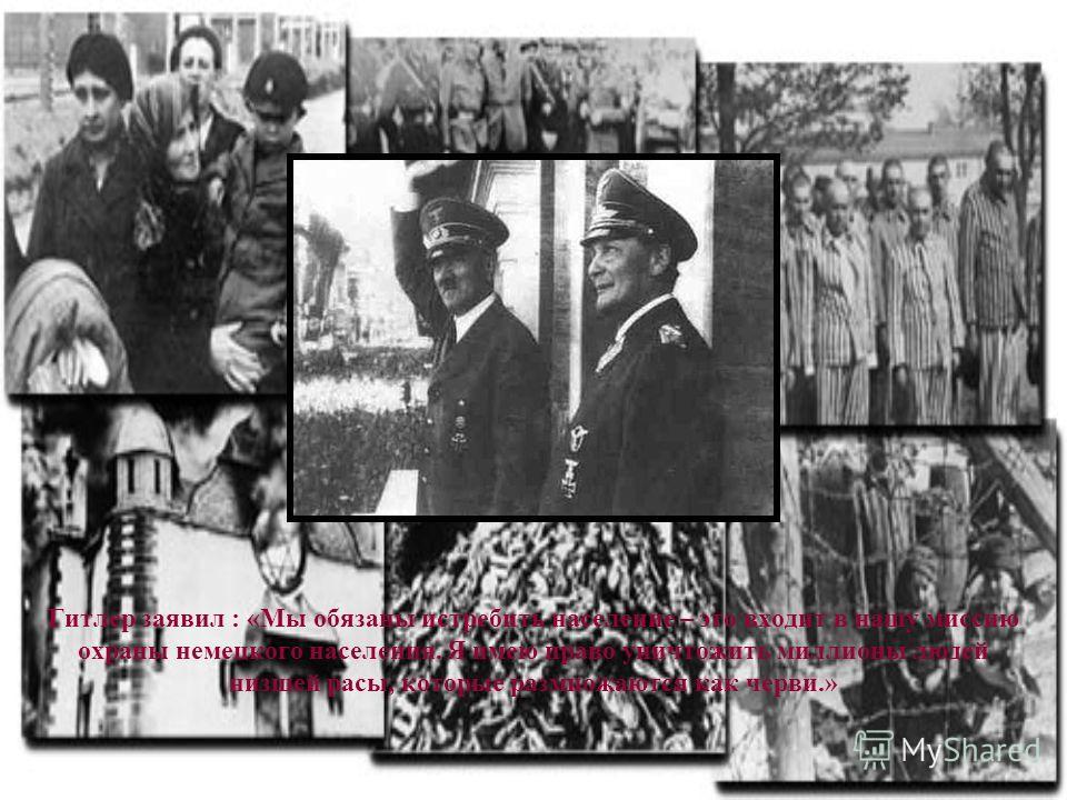 Холокост - политика уничтожения гитлеровским режимом в 1939-1945 гг. свыше 10 млн. гражданских лиц и военнопленных в концентрационных лагерях смерти : 6 млн. евреев, 10 млн. украинцев, русских, поляков и других народов, считавшихся нацистами «неполно