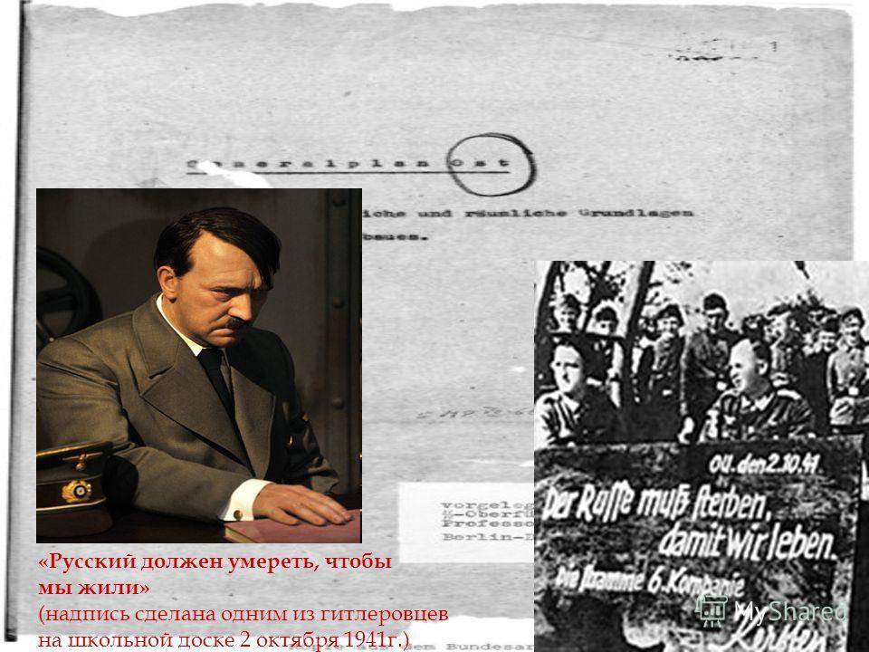 Гитлер заявил : «Мы обязаны истребить население – это входит в нашу миссию охраны немецкого населения. Я имею право уничтожить миллионы людей низшей расы, которые размножаются как черви.»
