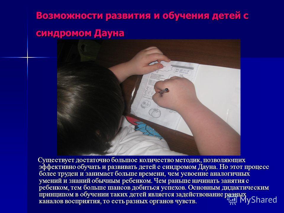 Возможности развития и обучения детей с синдромом Дауна Существует достаточно большое количество методик, позволяющих эффективно обучать и развивать детей с синдромом Дауна. Но этот процесс более труден и занимает больше времени, чем усвоение аналоги