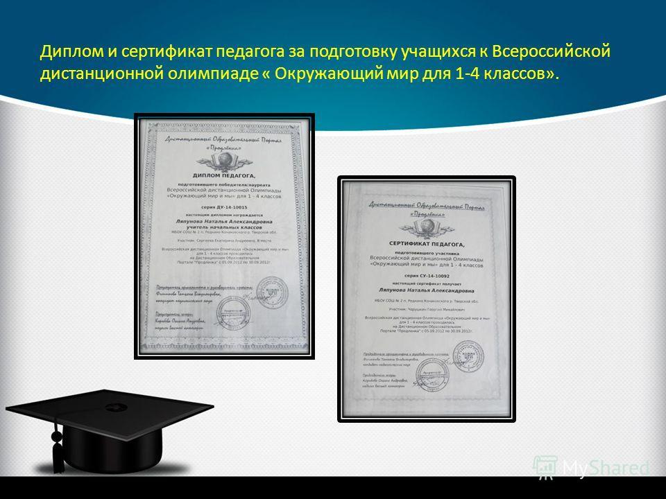 Диплом и сертификат педагога за подготовку учащихся к Всероссийской дистанционной олимпиаде « Окружающий мир для 1-4 классов».