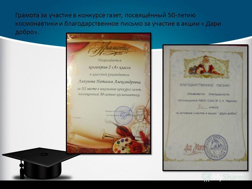 Грамота за участие в конкурсе газет, посвящённый 50-летию космонавтики и благодарственное письмо за участие в акции « Дари добро».