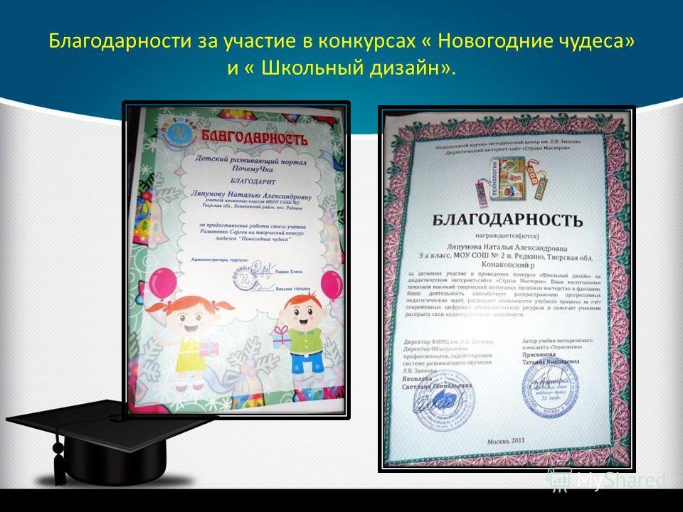 Благодарности за участие в конкурсах « Новогодние чудеса» и « Школьный дизайн».