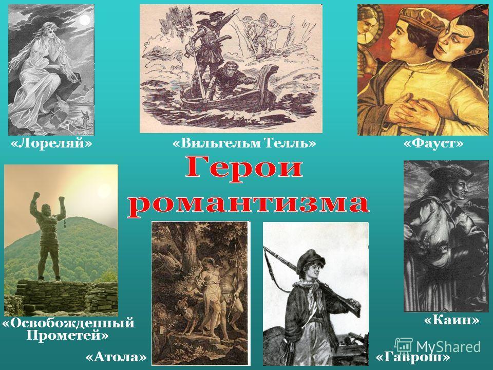 «Лореляй»«Вильгельм Телль»«Фауст» «Каин» «Гаврош»«Атола» «Освобожденный Прометей»