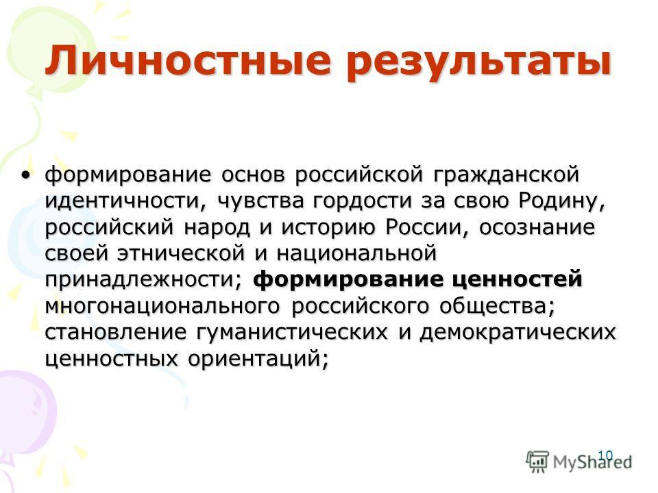 Личностные результаты формирование основ российской гражданской идентичности, чувства гордости за свою Родину, российский народ и историю России, осознание своей этнической и национальной принадлежности; формирование ценностей многонационального росс