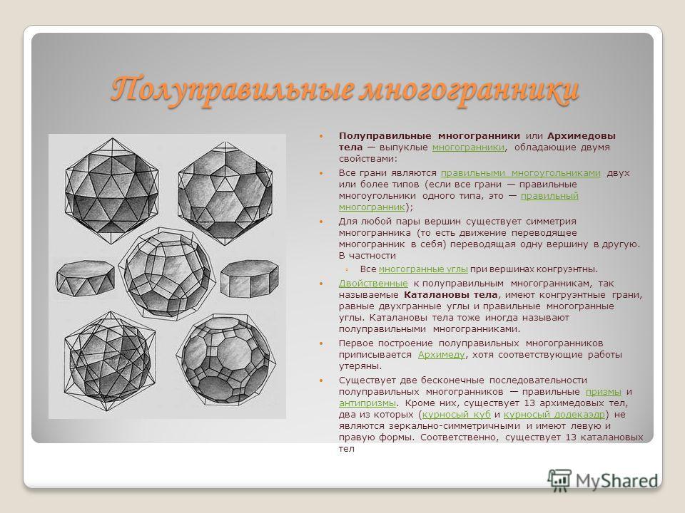 Полуправильные многогранники Полуправильные многогранники или Архимедовы тела выпуклые многогранники, обладающие двумя свойствами:многогранники Все грани являются правильными многоугольниками двух или более типов (если все грани правильные многоуголь