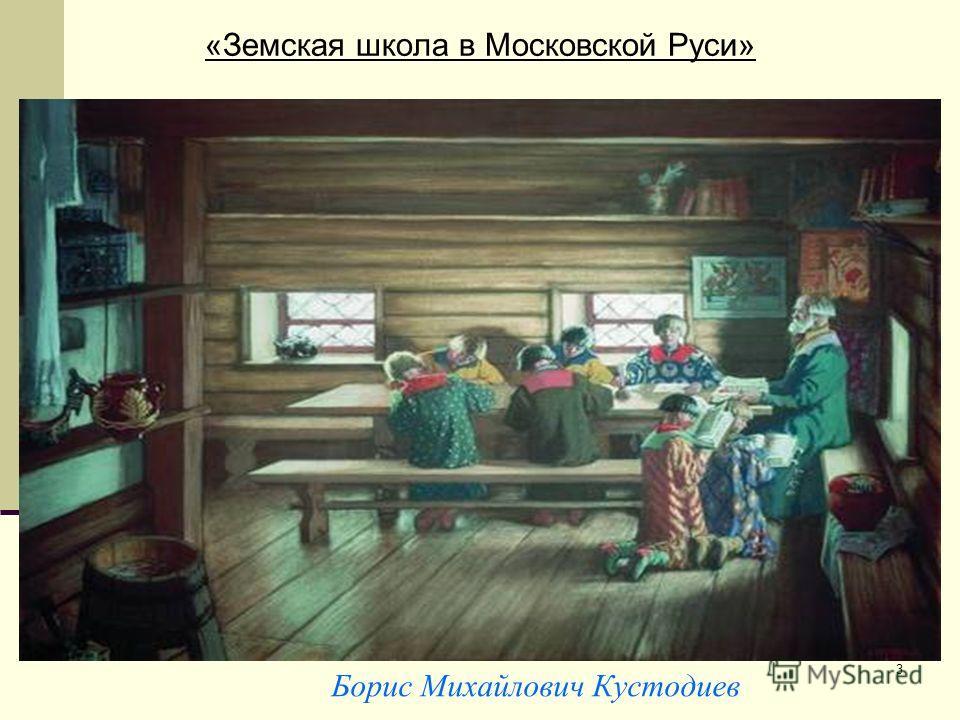 3 Борис Михайлович Кустодиев «Земская школа в Московской Руси»