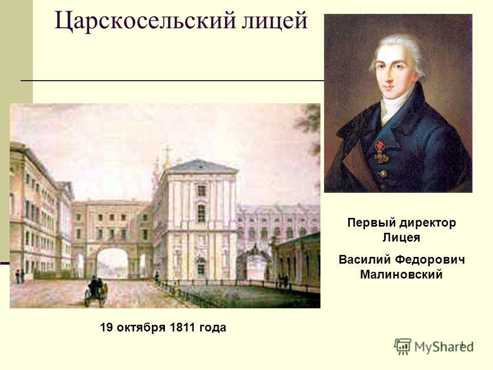 4 Царскосельский лицей Первый директор Лицея Василий Федорович Малиновский 19 октября 1811 года