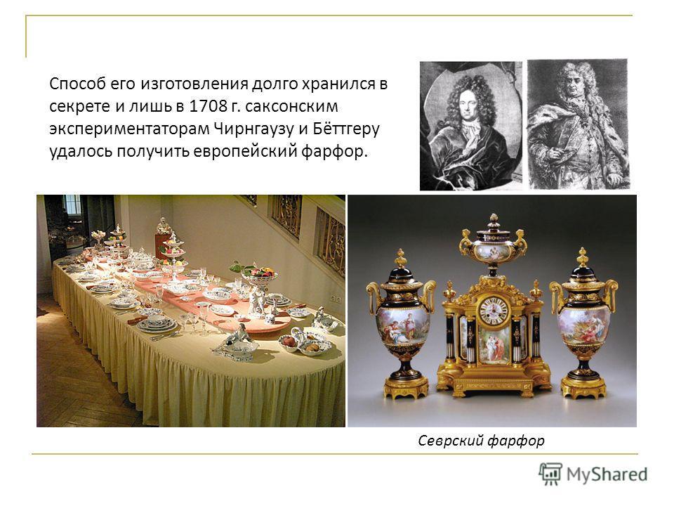Фарфор впервые был получен в 620 г. в Китае. Его изготавливали из белой глины. Но особенно большого успеха в этом деле китайцы добились совсем недавно, в XV веке, при императорах из династии Мин. Джу Юан Джан (первый император династии Мин) Китайский