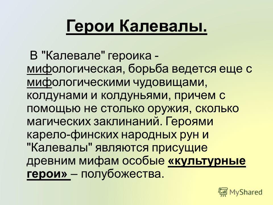 Герои Калевалы. В