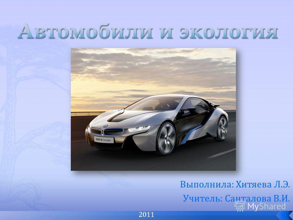 Выполнила: Хитяева Л.Э. Учитель: Санталова В.И. 2011