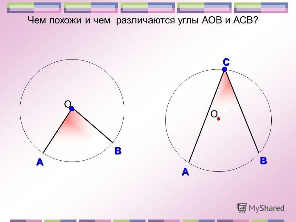 А ВС А В Чем похожи и чем различаются углы АОВ и АСВ? ОО