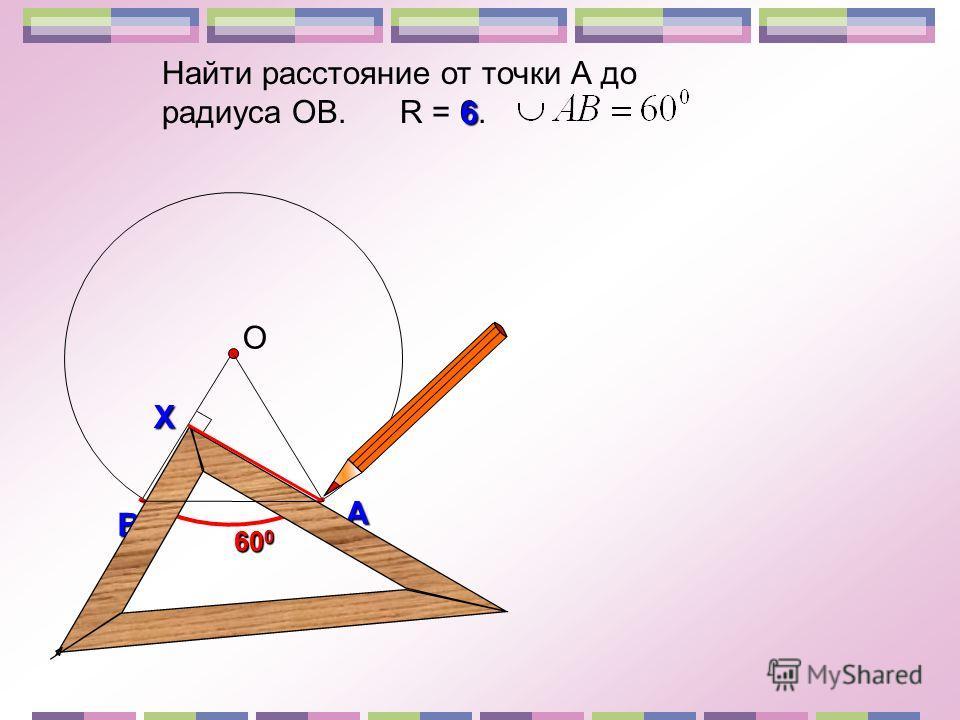 В А О Найти расстояние от точки А до радиуса ОВ. R = 6. 60 0 6 Х