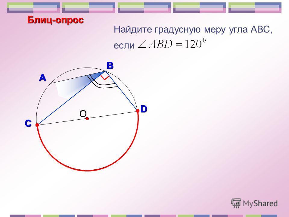 Найдите градусную меру угла АВС, если О В А D Блиц-опрос C