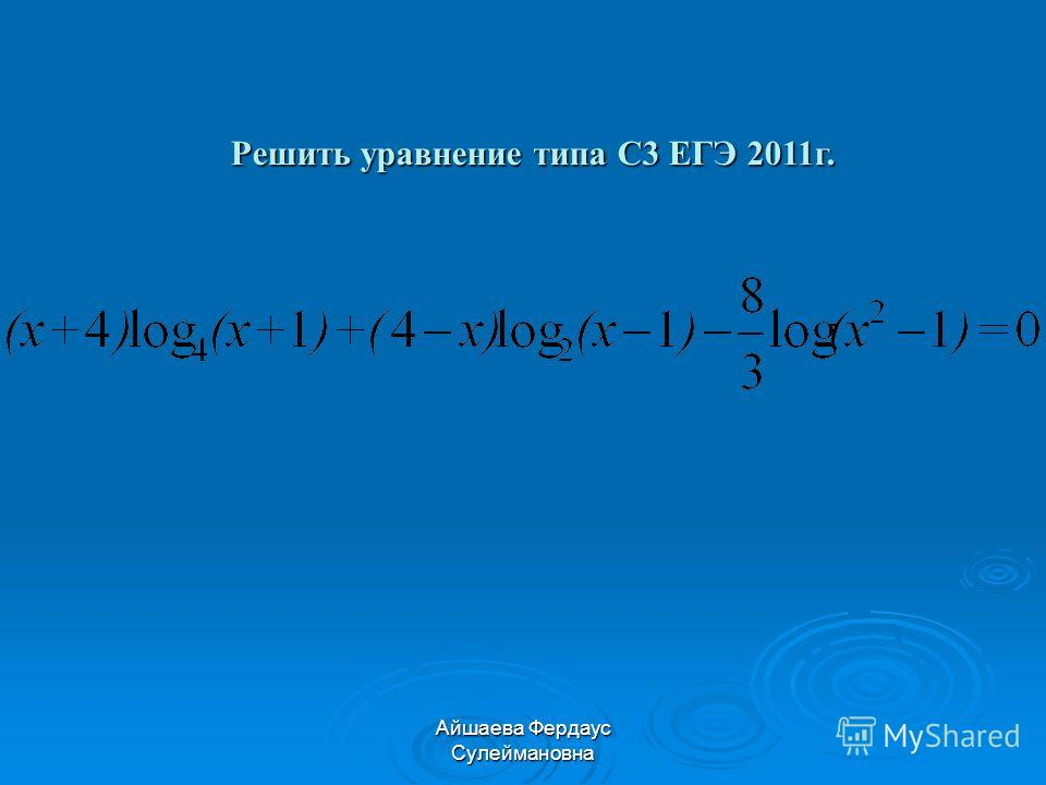 Айшаева Фердаус Сулеймановна Решить уравнение типа С3 ЕГЭ 2011г.