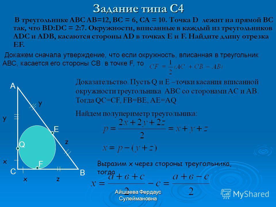 Айшаева Фердаус Сулеймановна Задание типа С4 В треугольнике АВС АВ=12, ВС = 6, СА = 10. Точка D лежит на прямой ВС так, что BD:DC = 2:7. Окружности, вписанные в каждый из треугольников ADC и ADB, касаются стороны AD в точках E и F. Найдите длину отре