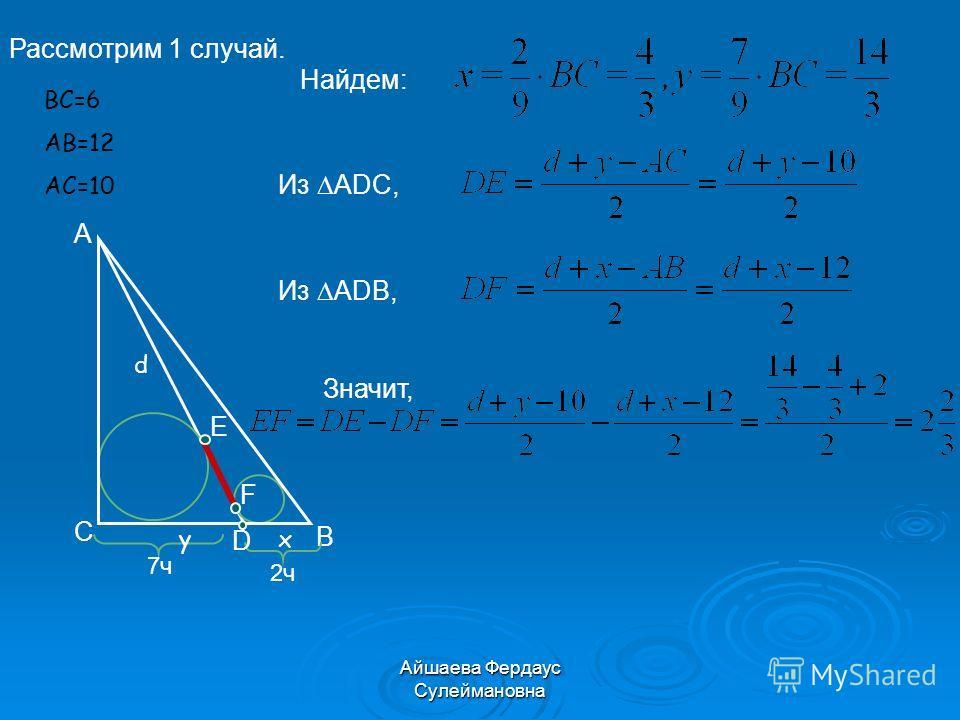 Айшаева Фердаус Сулеймановна А В С 2ч2ч D 7ч7ч Рассмотрим 1 случай. Найдем: Значит, Из ADC, Из ADВ, E F d yx ВС=6 АВ=12 АС=10