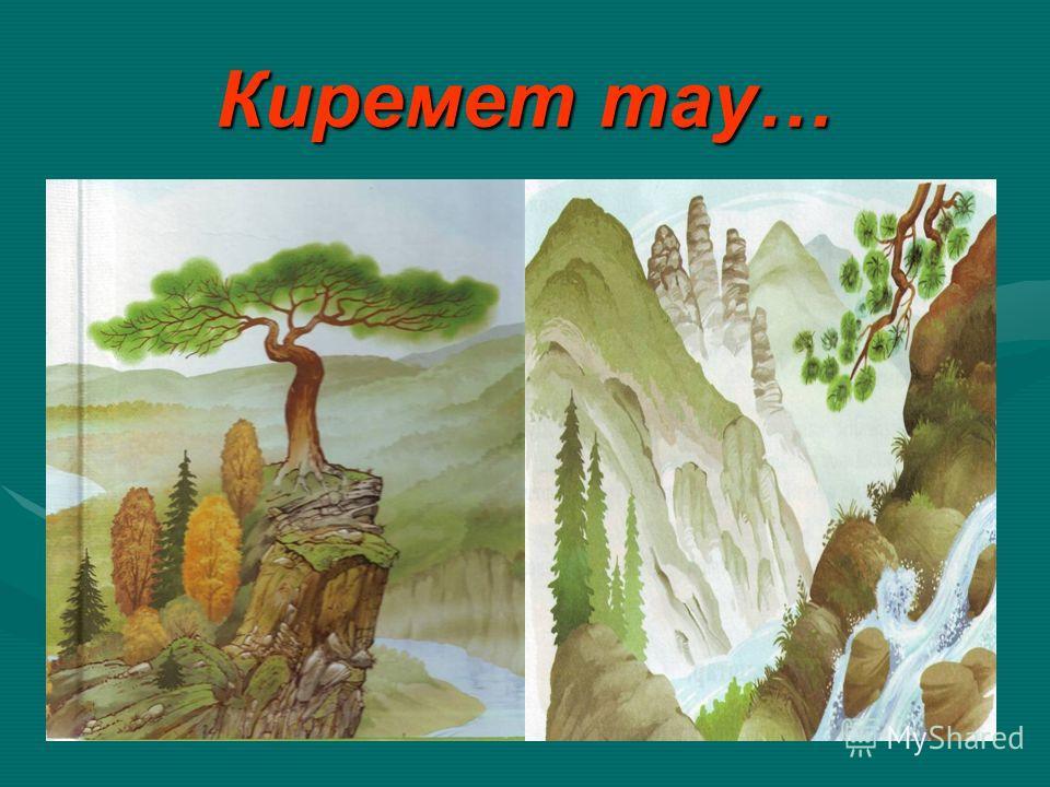 Киремет тау…
