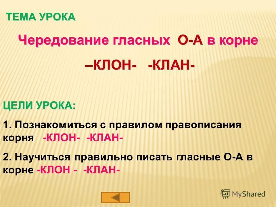 Русская орфография решает этот вопрос так: наклоняться раскланяться склониться поклон склонение наклон преклоняться уклон