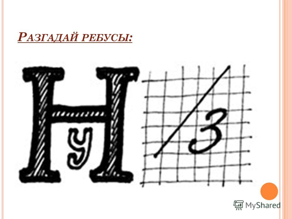 Р АЗГАДАЙ РЕБУСЫ :