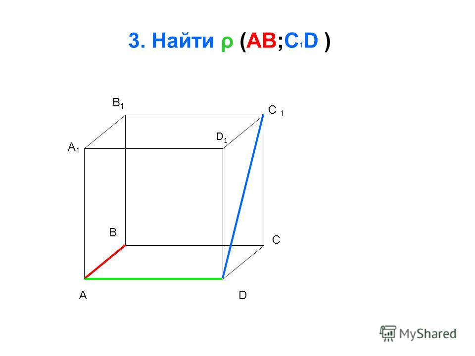 3. Найти ρ (AB;C 1 D ) A B C D A1A1 B1B1 D1D1