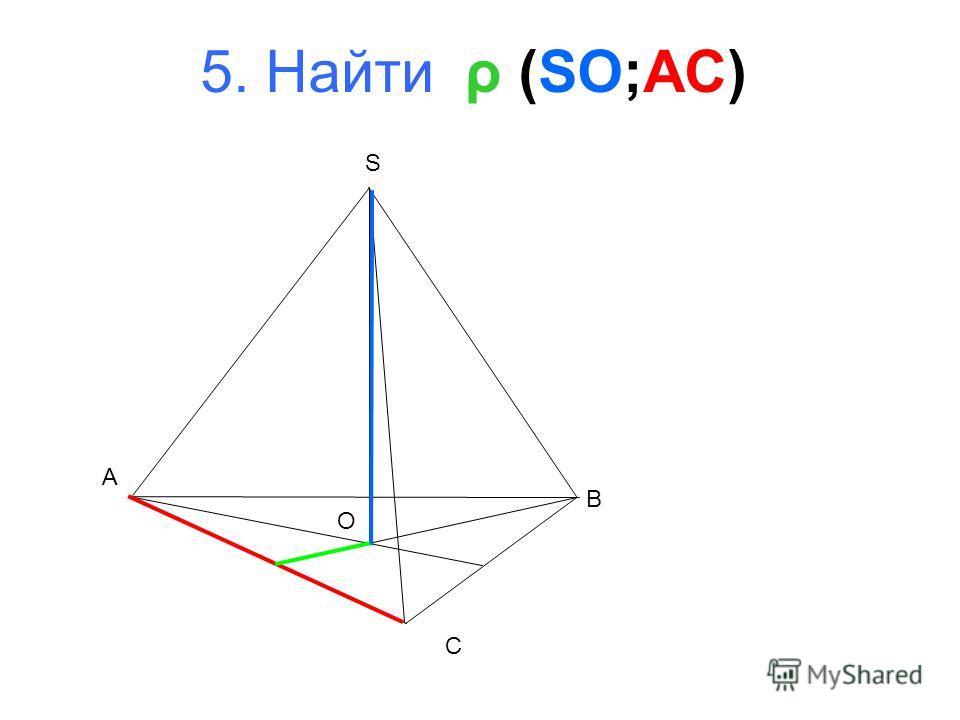 A B C S O 5. Найти ρ (SO;AC)