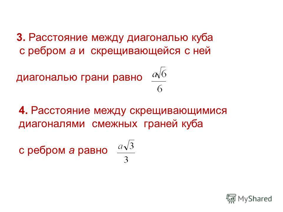 3. Расстояние между диагональю куба с ребром а и скрещивающейся с ней диагональю грани равно 4. Расстояние между скрещивающимися диагоналями смежных граней куба с ребром а равно