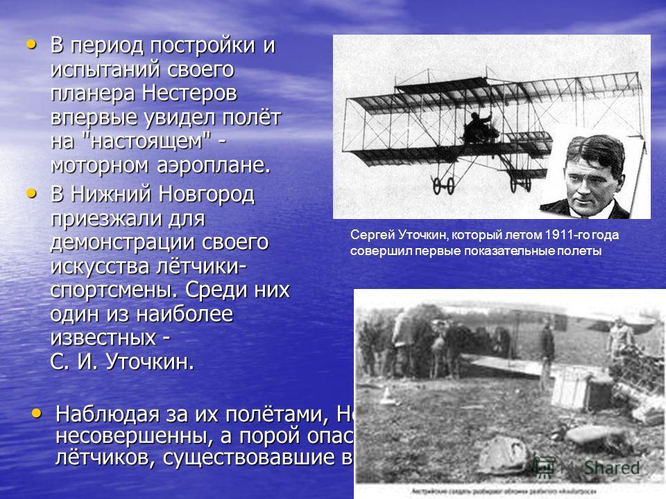 Сергей Уточкин, который летом 1911-го года совершил первые показательные полеты В период постройки и испытаний своего планера Нестеров впервые увидел полёт на