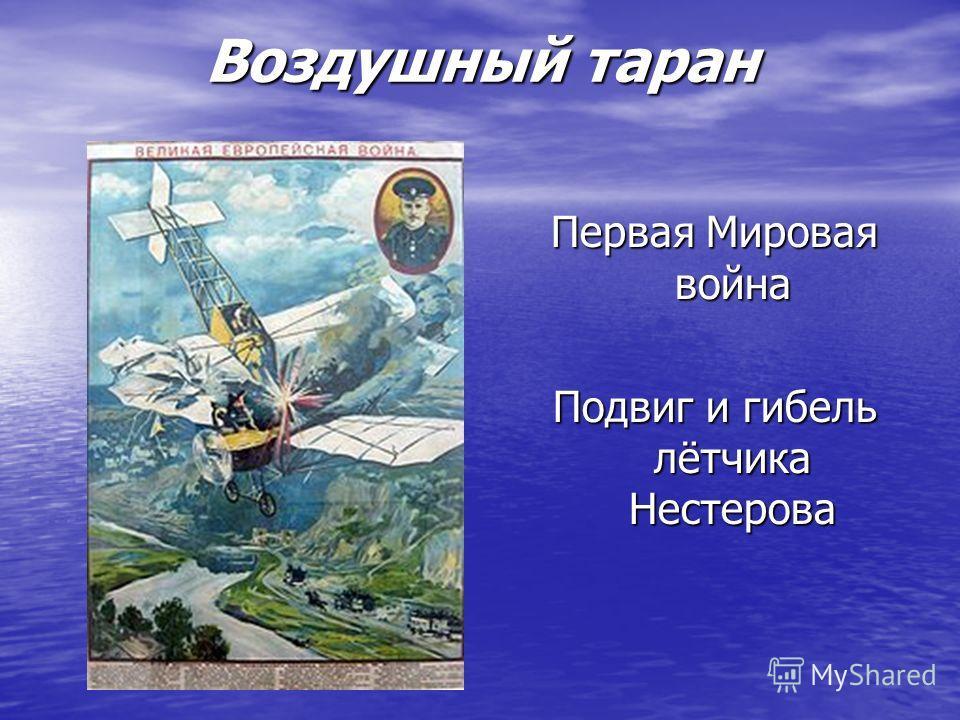 Воздушный таран Первая Мировая война Подвиг и гибель лётчика Нестерова