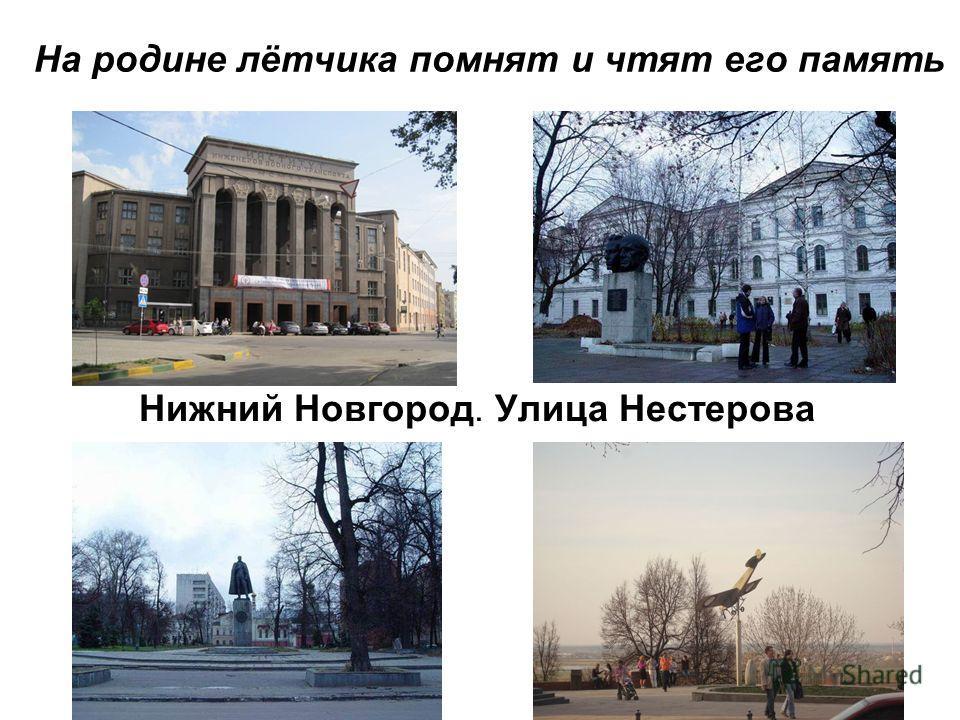 На родине лётчика помнят и чтят его память Нижний Новгород. Улица Нестерова