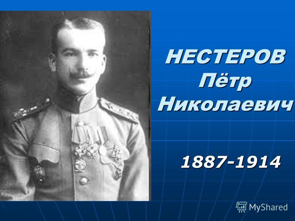 НЕСТЕРОВ Пётр Николаевич 1887-1914