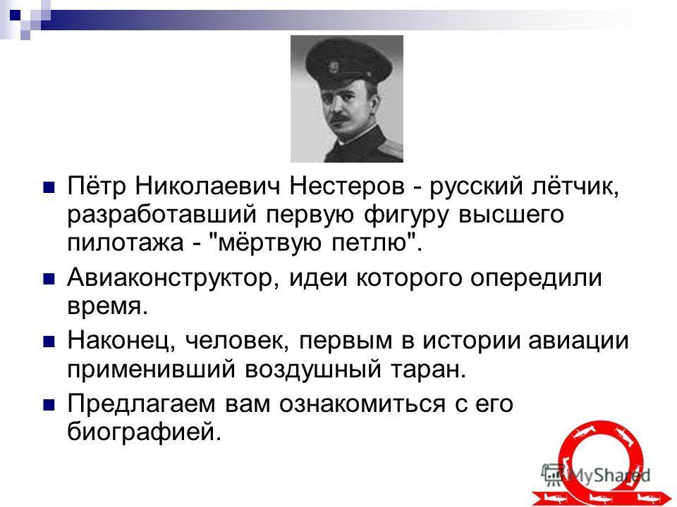 Пётр Николаевич Нестеров - русский лётчик, разработавший первую фигуру высшего пилотажа -