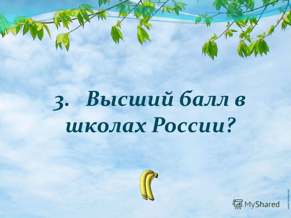 3. Высший балл в школах России?