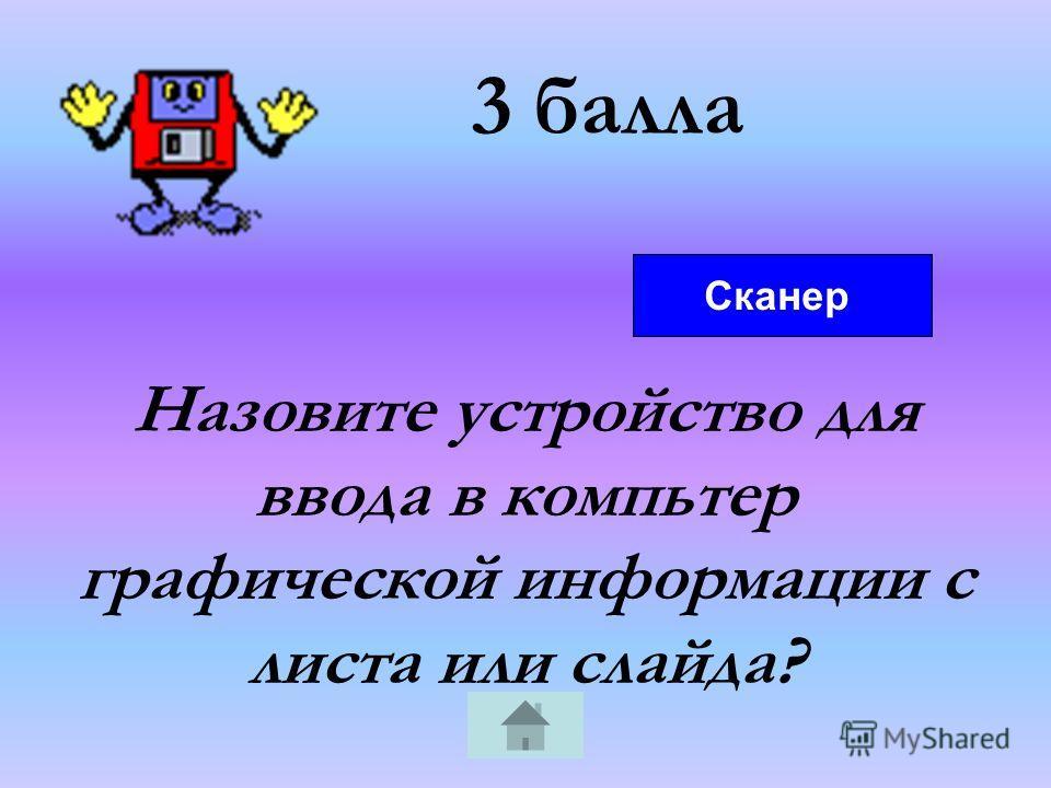 3 балла Назовите три основных информационных процесса? Хранение Передача Обработка