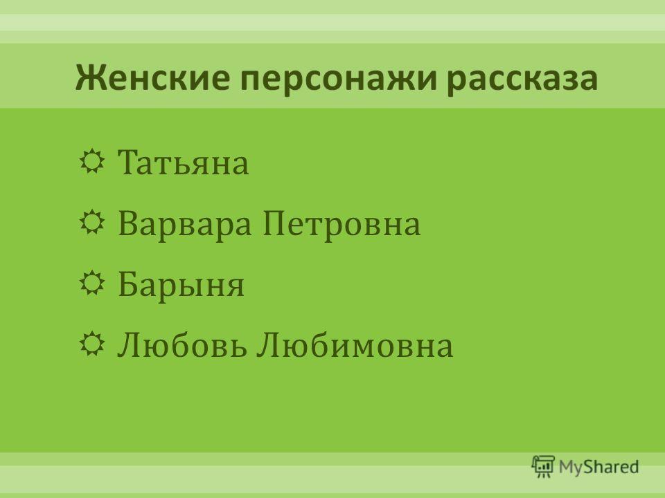 Татьяна Варвара Петровна Барыня Любовь Любимовна