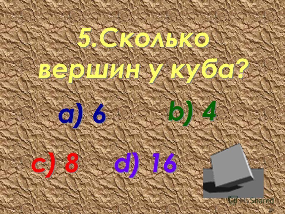 4.Какой угол описывает минутная стрелка за 5 минут: 4.Какой угол описывает минутная стрелка за 5 минут: a) 60 0 c) 30 0 d) 45 0 b) 90 0