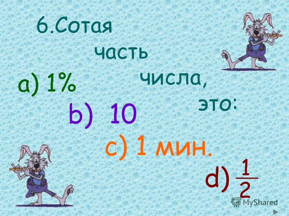 5.Сколько вершин у куба? 5.Сколько вершин у куба? d) 16 c) 8 b) 4 a) 6