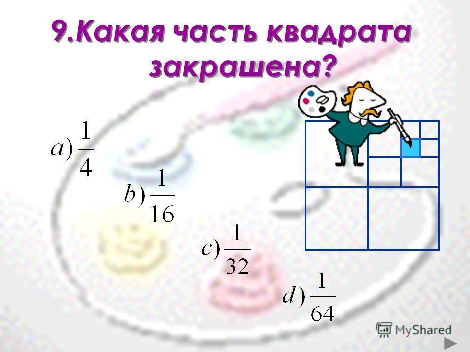 8. Отыщи лишнее слово в списке (единица, которая не является единицей длины) : a) фут b) талант c) миля d) ладонь