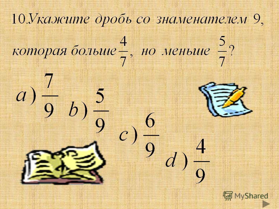 9.Какая часть квадрата закрашена? 9.Какая часть квадрата закрашена?
