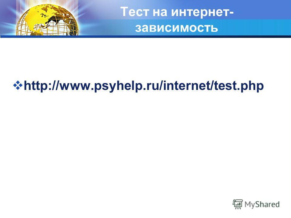 Тест на интернет- зависимость http://www.psyhelp.ru/internet/test.php