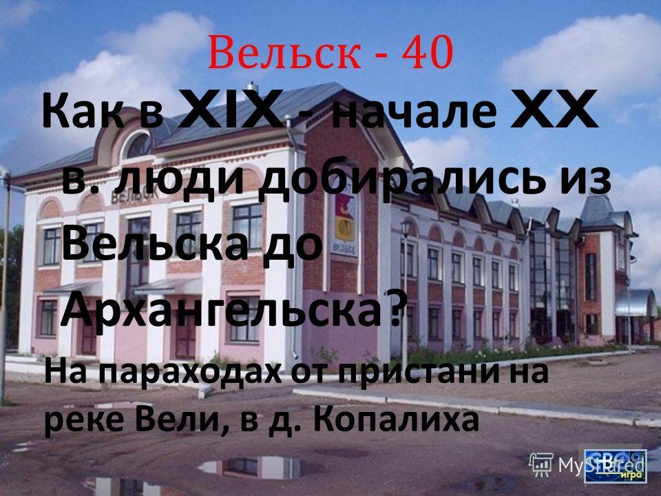 Вельск - 40 Как в XIX - начале XX в. люди добирались из Вельска до Архангельска ? На параходах от пристани на реке Вели, в д. Копалиха