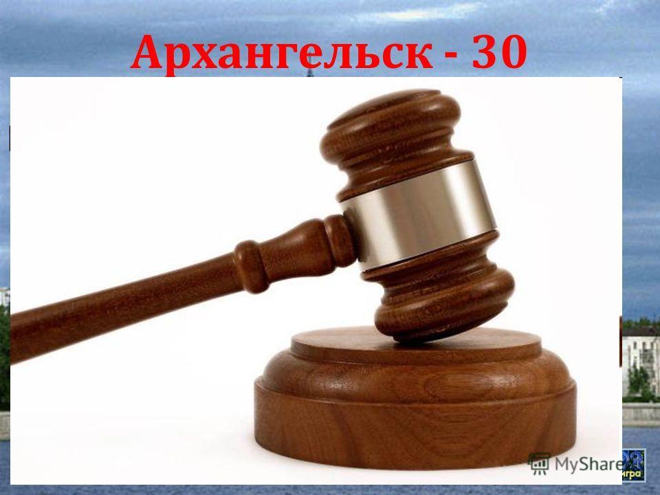 Архангельск - 30 Как назывался остров, на котором, по приказу Петра I, построили первую в Архангельске корабельную верфь ? Соломбала