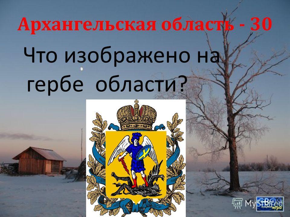 Архангельская область - 30 Что изображено на гербе области ?