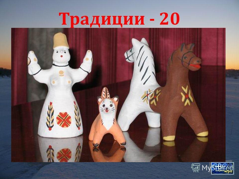 Традиции - 20 В городе Каргополе это ремесло передаётся из поколения в поколение. Изготовление глиняной игрушки.